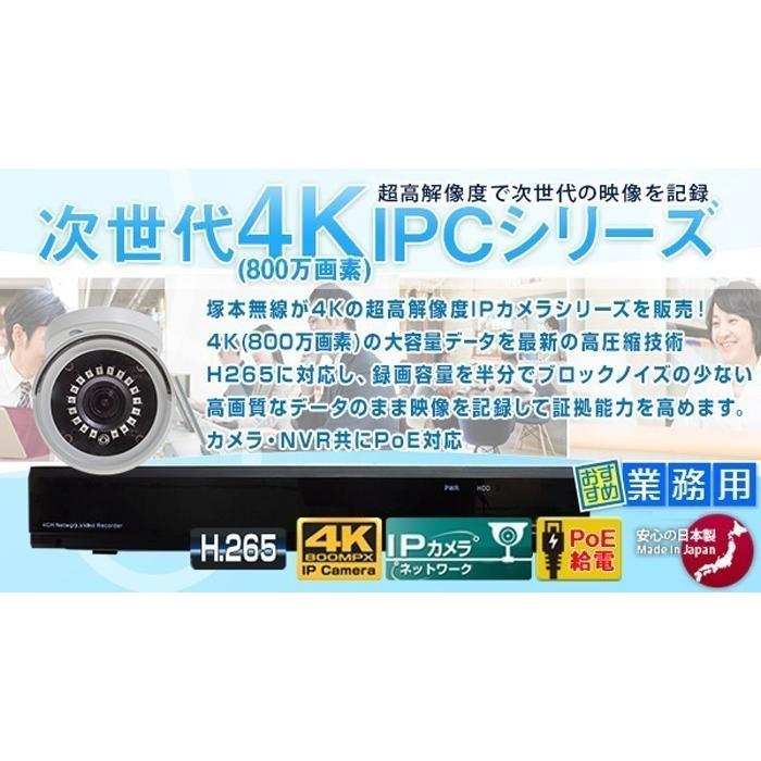 音声録画対応 防犯カメラ 800万画素 ドーム型 監視カメラ 遠隔監視可能 防犯録画機 NVR レコーダー IPカメラ HDC-4K800IPC06 WTW-PDRP4615EA2 WTW-NV404EP2|hdc|06