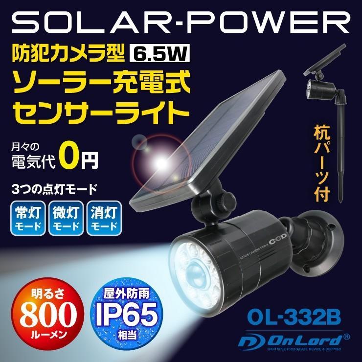 ソーラー充電式 防犯カメラ型 センサーライト ブラック 屋外防水 LED 人感センサー ソーラーパネル 太陽光発電 OL-332B hdc