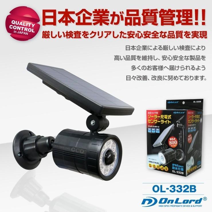 ソーラー充電式 防犯カメラ型 センサーライト ブラック 屋外防水 LED 人感センサー ソーラーパネル 太陽光発電 OL-332B hdc 11