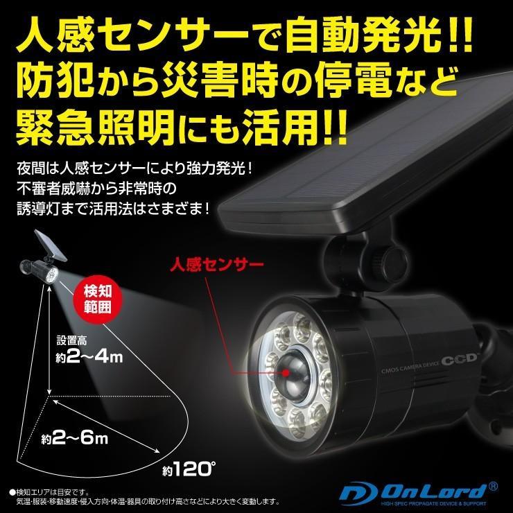 ソーラー充電式 防犯カメラ型 センサーライト ブラック 屋外防水 LED 人感センサー ソーラーパネル 太陽光発電 OL-332B hdc 04