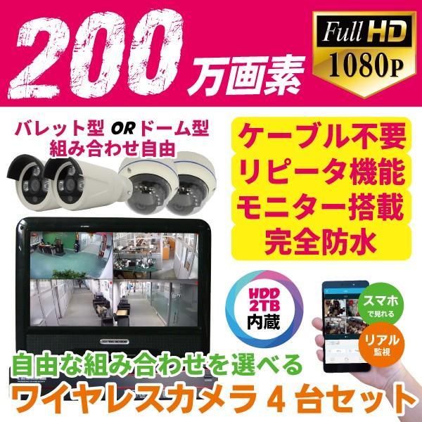 200万画素 ワイヤレスカメラ 4台 モニター一体型録画機セット 1080Pフル Wi-Fi CK-NVR9104 hdc