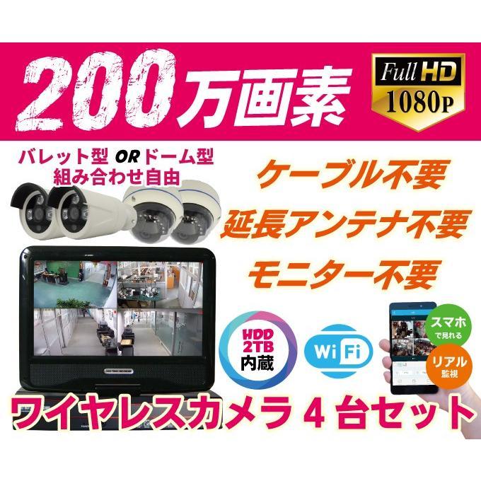 200万画素 ワイヤレスカメラ 4台 モニター一体型録画機セット 1080Pフル Wi-Fi CK-NVR9104 hdc 03