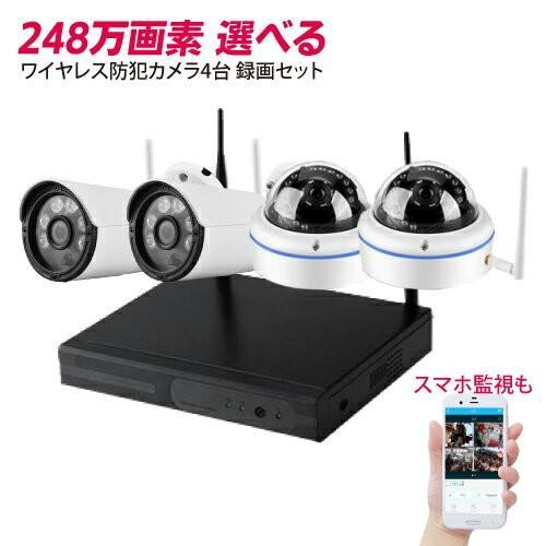 防犯カメラ 248万画素 ワイヤレスカメラセット 4台 録画機セット 1080P Wi-Fi CK-NVR9103|hdc