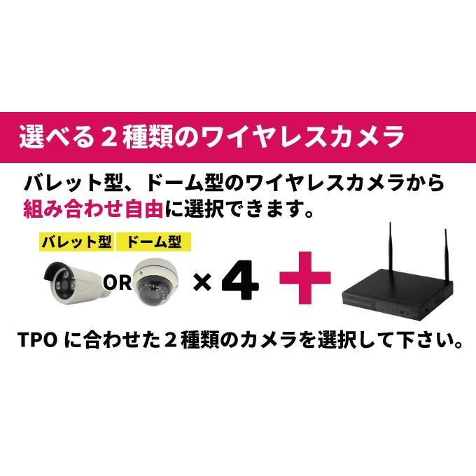 防犯カメラ 248万画素 ワイヤレスカメラセット 4台 録画機セット 1080P Wi-Fi CK-NVR9103|hdc|02
