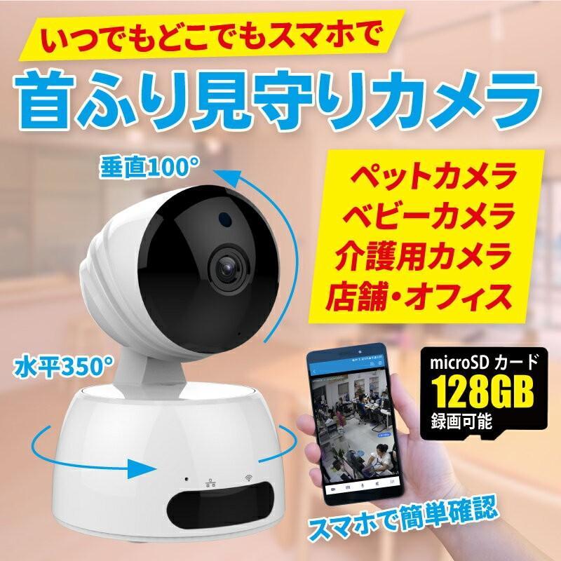 見守りカメラ ベビーカメラ 送料無料 ペットカメラ ネットワークカメラ 防犯カメラ 監視カメラ PTZ 首ふり パンチルト CK-IP350|hdc