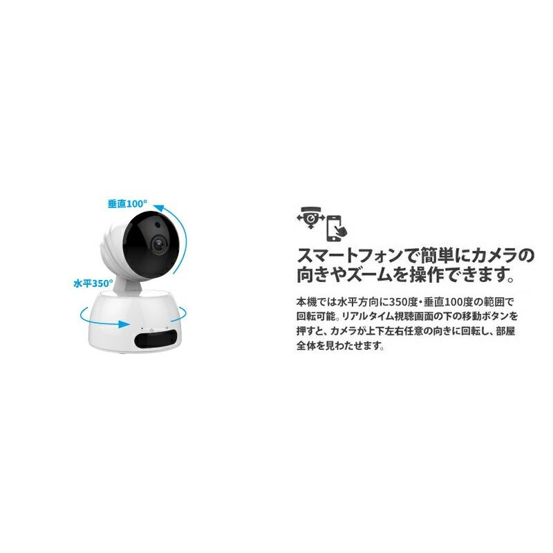 見守りカメラ ベビーカメラ 送料無料 ペットカメラ ネットワークカメラ 防犯カメラ 監視カメラ PTZ 首ふり パンチルト CK-IP350|hdc|03