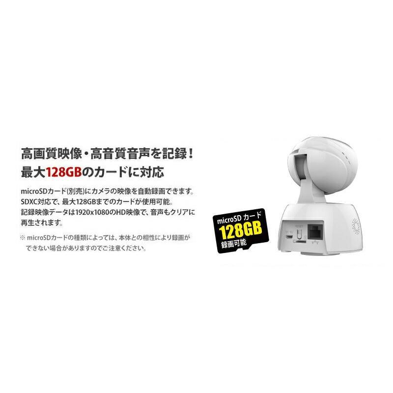 見守りカメラ ベビーカメラ 送料無料 ペットカメラ ネットワークカメラ 防犯カメラ 監視カメラ PTZ 首ふり パンチルト CK-IP350|hdc|04