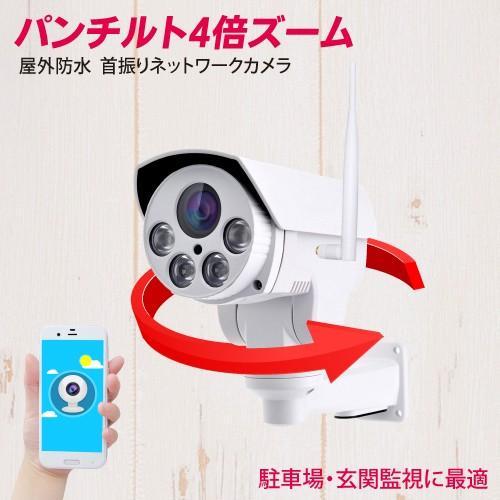 防犯カメラ パンチルト PTZカメラ 屋外 防水 ワイヤレスカメラ PTZ旋回機能 SDカード録画 ネットワークカメラ WiFi スマホ監視カメラ 4倍ズーム  CK-IP07PTZ|hdc