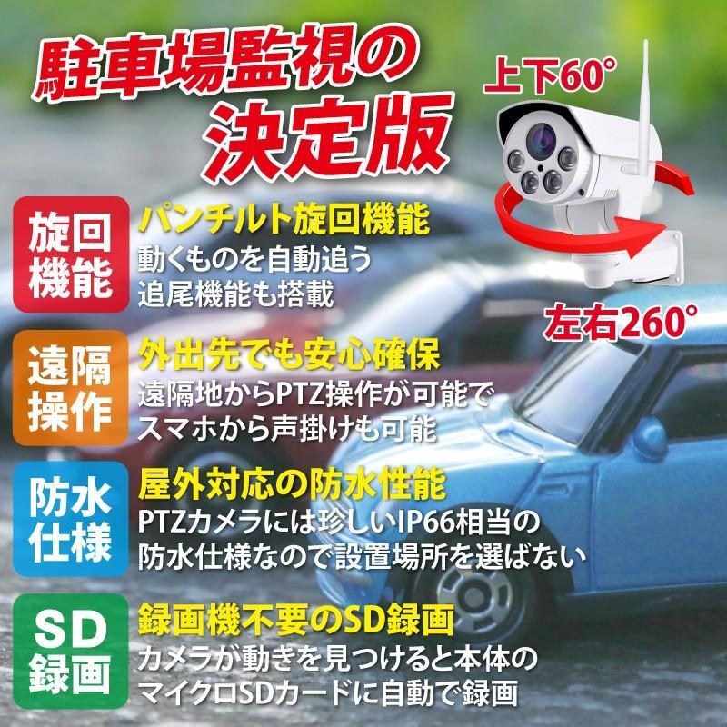 防犯カメラ パンチルト PTZカメラ 屋外 防水 ワイヤレスカメラ PTZ旋回機能 SDカード録画 ネットワークカメラ WiFi スマホ監視カメラ 4倍ズーム  CK-IP07PTZ|hdc|02