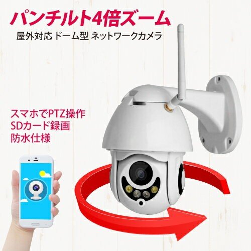 防犯カメラ パンチルト ドームカメラ ワイヤレスカメラ 屋外 防水 PTZ SDカード録画 ネットワークカメラ WiFi スマホ監視カメラ ドーム型  CK-IP08PTZ|hdc