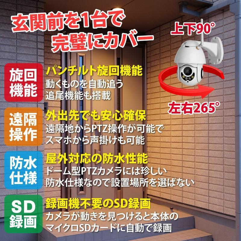 防犯カメラ パンチルト ドームカメラ ワイヤレスカメラ 屋外 防水 PTZ SDカード録画 ネットワークカメラ WiFi スマホ監視カメラ ドーム型  CK-IP08PTZ|hdc|02