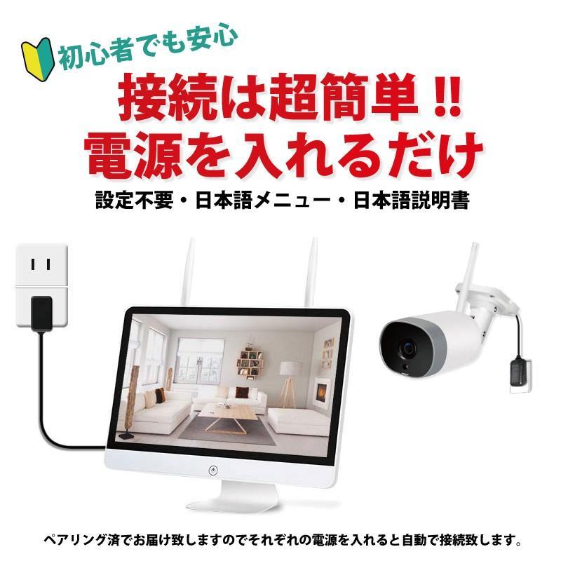 防犯カメラ ワイヤレス モニターセット WiFi ワイヤレスカメラセット 監視カメラ ワイヤレス防犯カメラ 屋外 屋内 家庭用 513万画素 CK-NVR5015|hdc|02