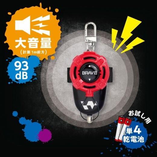 防犯ブザー ピブート ブレイブ 防犯アラーム 小学生 かっこいい 男の子 男児 単4乾電池型 レッド ブラック GS-147BR|hdc|05