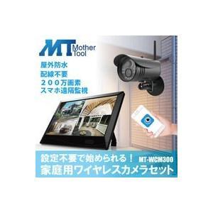 防犯カメラ セット ワイヤレスカメラ 屋外防水 MT-WCM300 設定不要 配線不要 200万画素 マザーツール|hdc