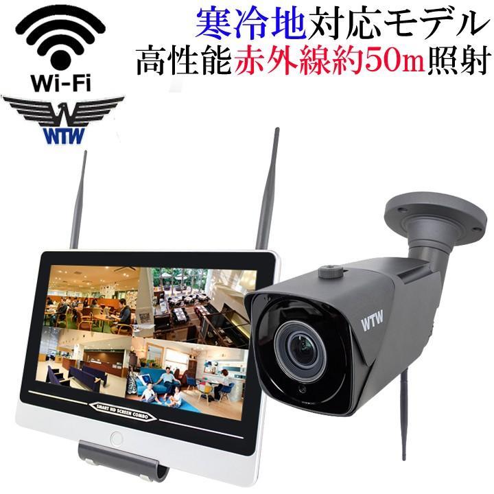 赤外線50m照射 マイク搭載 音声録画対応 夜間に強い ワイヤレス防犯カメラ 265万画素 WI-FI環境対応 1台セット HDC-EGR03 イーグル NVR WTW-EGR195HEA2 hdc