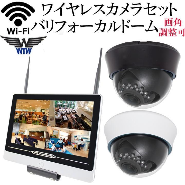 ドーム型 バリフォーカルレンズ ワイヤレス防犯カメラ 220万画素 WI-FI環境対応 HDC-EGR08 WTW-EGDR219WSE WTW-EGDR22BHE2 イーグル NVR