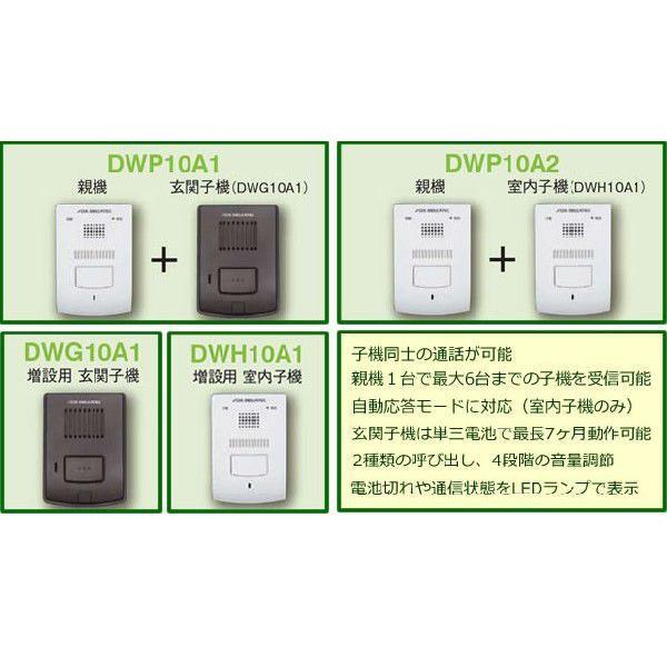 ワイヤレス インターホン (内線通話用) DWH10A1 室内子機  デルカテック|hdc|05