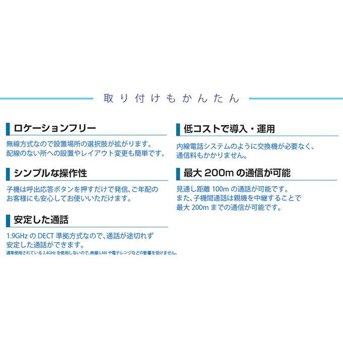 ワイヤレス インターホン WCP10CS6 ワイヤレストーク ドアホン|hdc|02