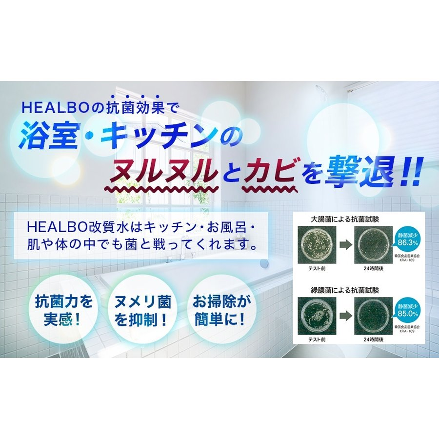 HEALBO 濾材入り シャワーヘッド  濾過 ろ過 保温 保湿 バス用品|healbo-shop|03