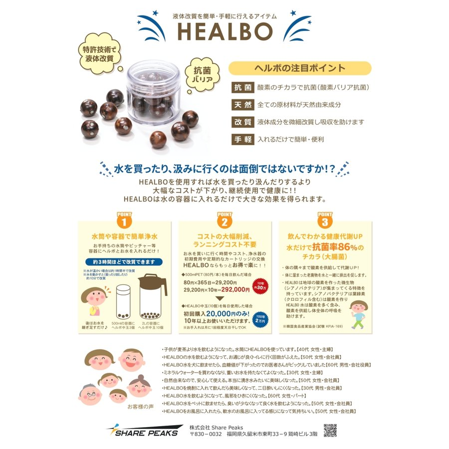 HEALBO グラス (釉薬内面)  陶器 グラス コップ 浄水 ヘルボ ミネラルウォーター 水道水 水道 水 美味しい水 お酒 簡単 抗菌 水質浄化 healbo-shop 07
