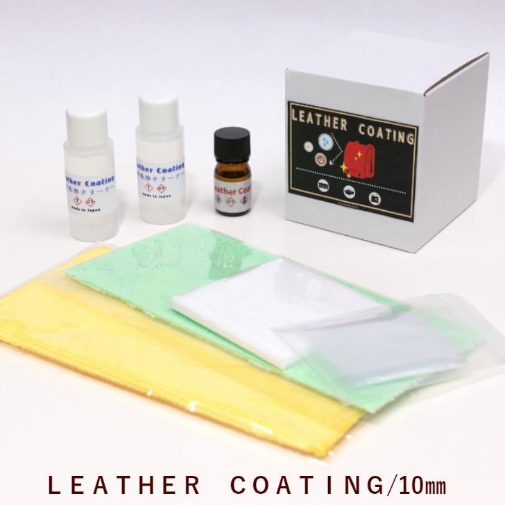 レザーコーティング 10 ml  皮 本革 レザー 液剤  防汚 保護 撥水 コーティング剤 クリーナー  healbo-shop