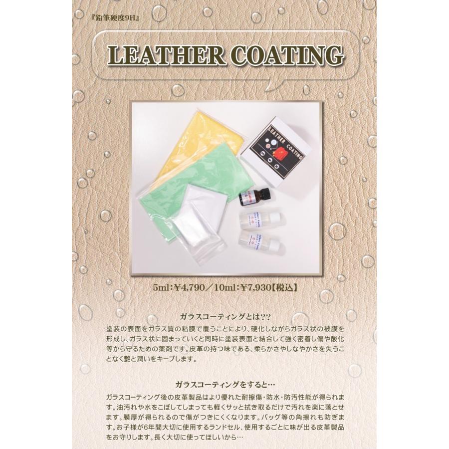 レザーコーティング 10 ml  皮 本革 レザー 液剤  防汚 保護 撥水 コーティング剤 クリーナー  healbo-shop 03