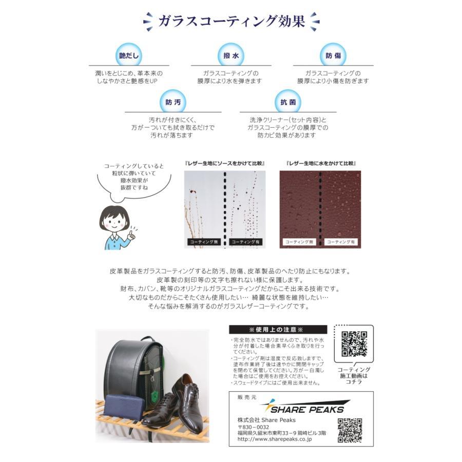 レザーコーティング 10 ml  皮 本革 レザー 液剤  防汚 保護 撥水 コーティング剤 クリーナー  healbo-shop 04
