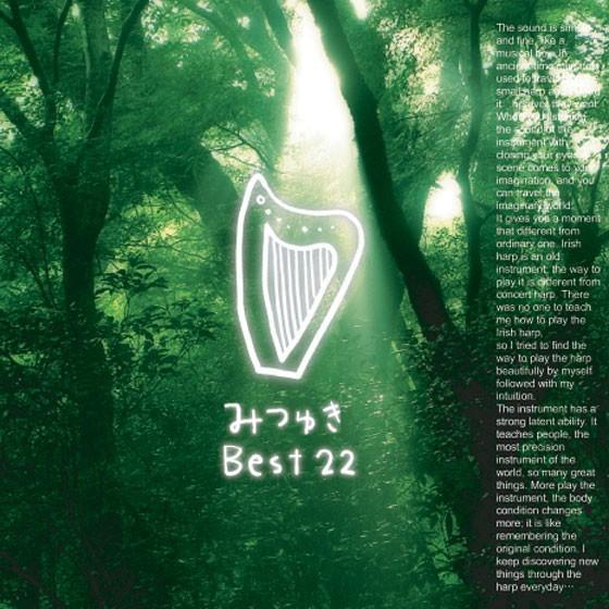 アイリッシュハープ・22の風景(ベスト版) healing-trees