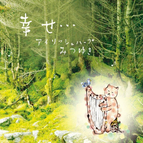 幸せ… healing-trees