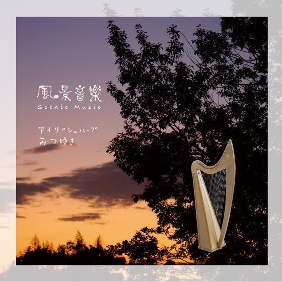 風景音楽 healing-trees
