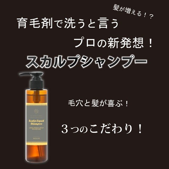 HOLOS 育毛シャンプー healing-trees 02