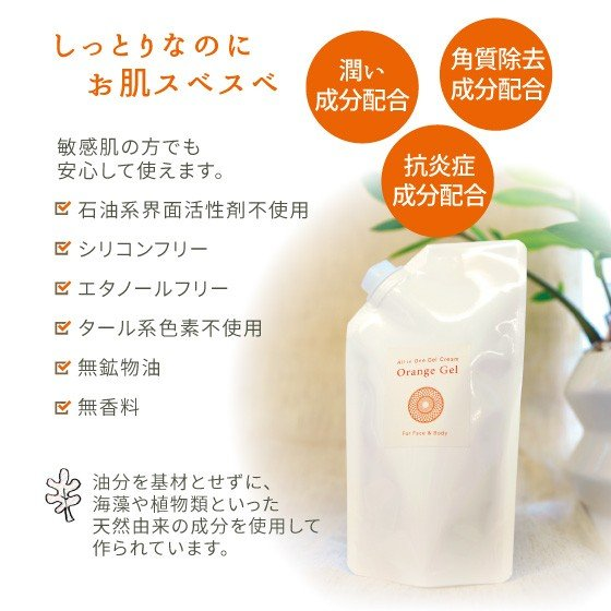 オレンジゲル300g|healing-trees|02