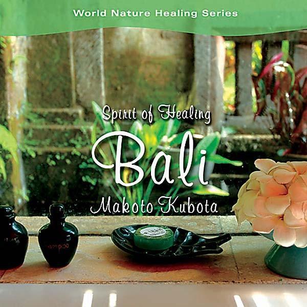 スピリット・オブ・ヒーリング バリヒーリング CD 音楽 癒し ヒーリングミュージック 不眠 ヒーリング|healingplaza