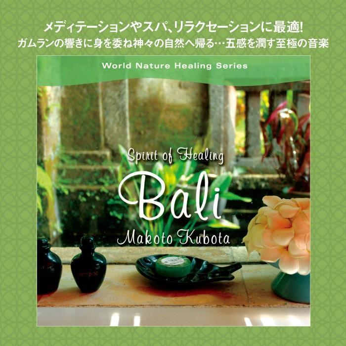 スピリット・オブ・ヒーリング バリヒーリング CD 音楽 癒し ヒーリングミュージック 不眠 ヒーリング|healingplaza|02