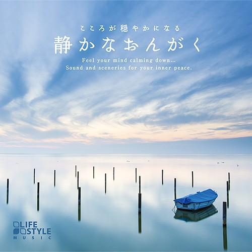 こころが穏やかになる「静かなおんがく」 ヒーリング CD 音楽 癒し ヒーリングミュージック 不眠 リラックス|healingplaza