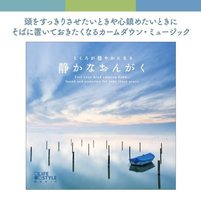 こころが穏やかになる「静かなおんがく」 ヒーリング CD 音楽 癒し ヒーリングミュージック 不眠 リラックス|healingplaza|02