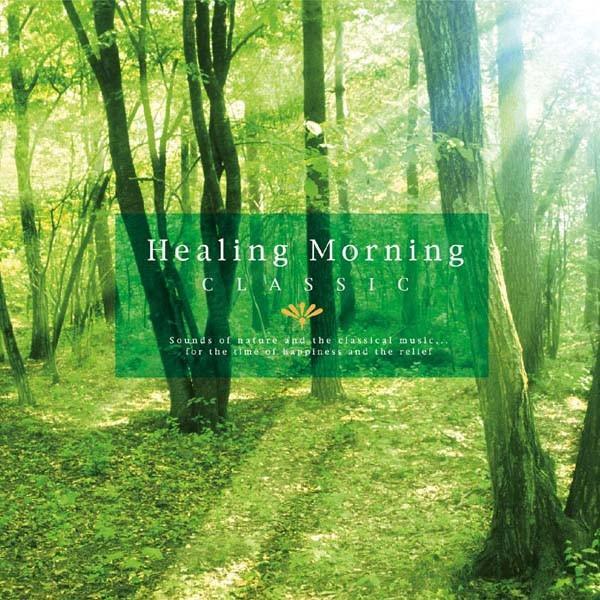 (試聴できます)ヒーリング・モーニングヒーリング CD 音楽 癒し ヒーリングミュージック 不眠 ヒーリング|healingplaza
