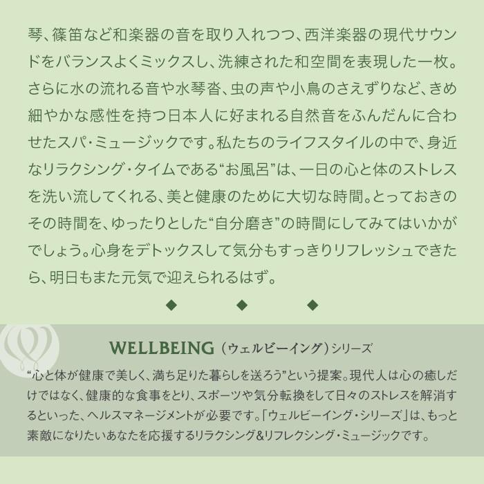和スパ ZENヒーリング CD 音楽 癒し ヒーリングミュージック 不眠 ヒーリング|healingplaza|03