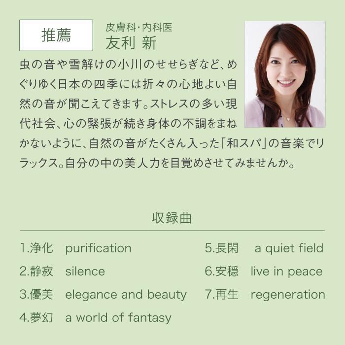 和スパ ZENヒーリング CD 音楽 癒し ヒーリングミュージック 不眠 ヒーリング|healingplaza|04