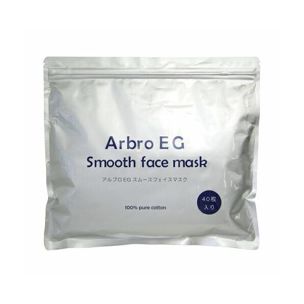 ※2個までゆうパケット送料250円※ 『アルブロEGスムースフェイスマスク 40枚入り』|healingvillage