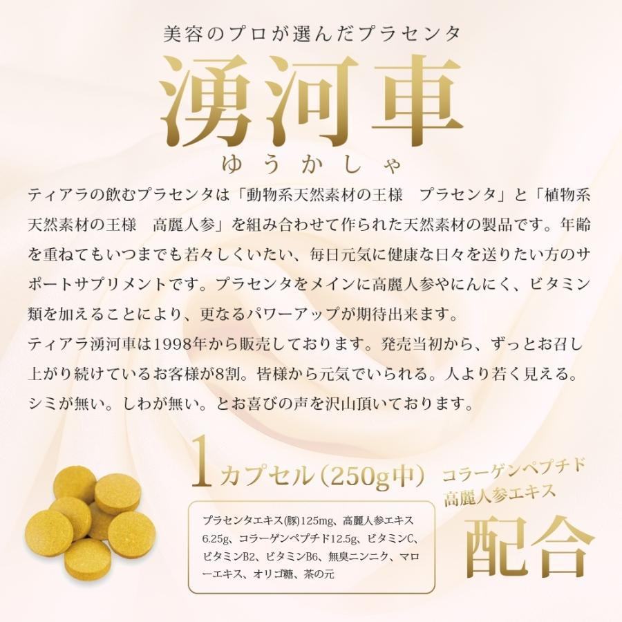 プラセンタ と 高麗人参 を採る ティアラの湧河車 10年前の体力と肌を取り戻す health-beauty-tiara 02