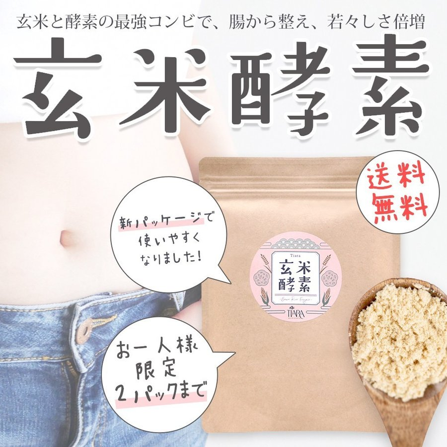 玄米と酵素の最強コンビで、腸から整え、若々しさ倍増 ティアラの玄米酵素 health-beauty-tiara