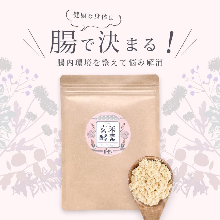 玄米と酵素の最強コンビで、腸から整え、若々しさ倍増 ティアラの玄米酵素 health-beauty-tiara 02