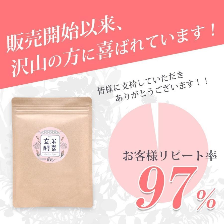 玄米と酵素の最強コンビで、腸から整え、若々しさ倍増 ティアラの玄米酵素 health-beauty-tiara 06