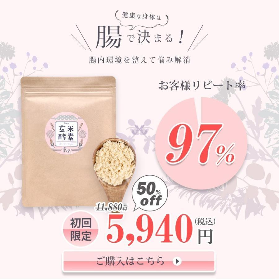 玄米と酵素の最強コンビで、腸から整え、若々しさ倍増 ティアラの玄米酵素 health-beauty-tiara 09