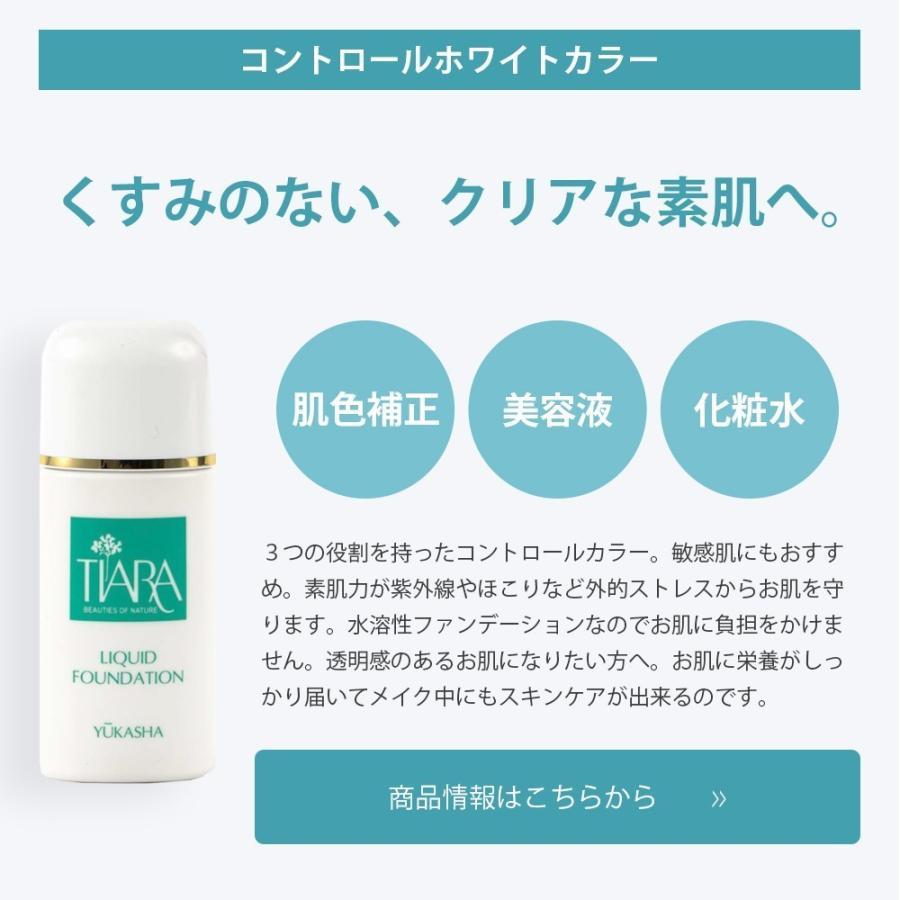 ティアラ 商品全部セット|health-beauty-tiara|07