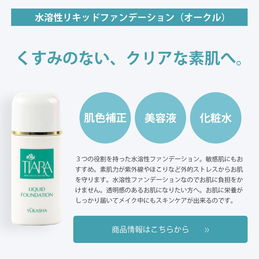 ティアラ 商品全部セット|health-beauty-tiara|08