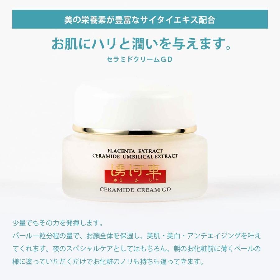 乾燥知らずの潤い肌 ティアラの湧河車セラミドクリームGD health-beauty-tiara 02