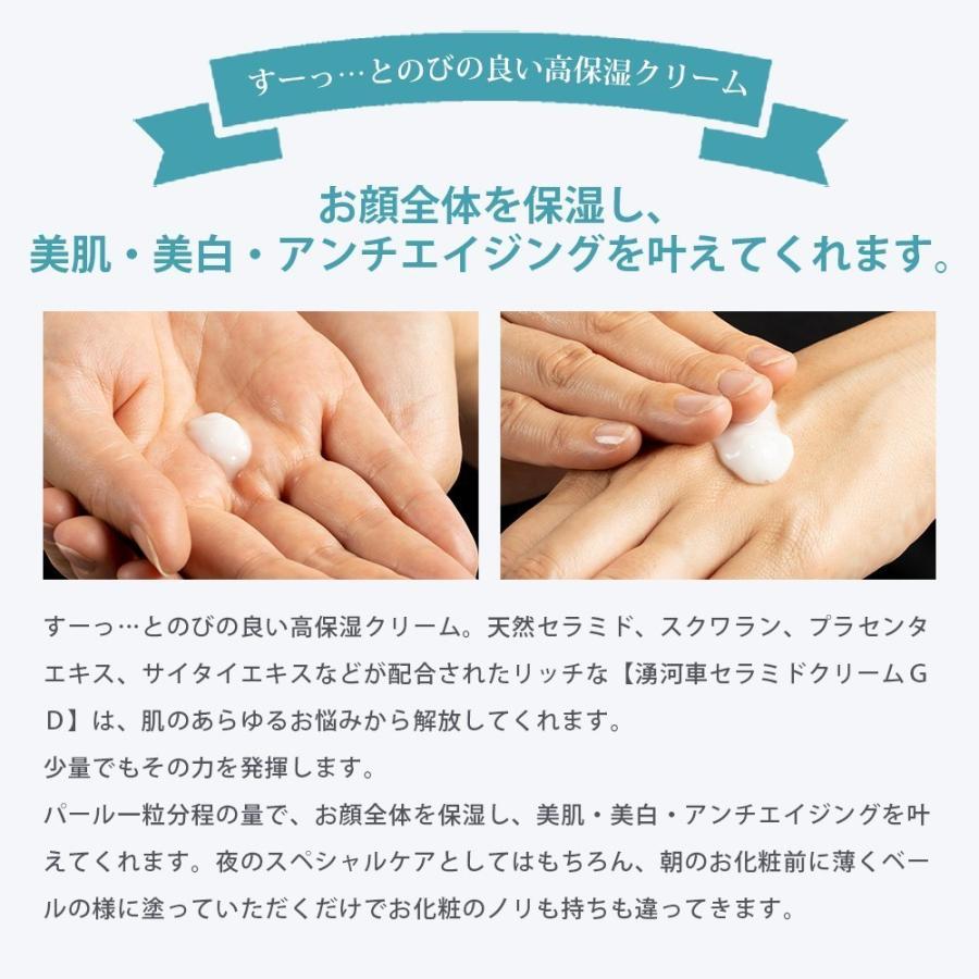 乾燥知らずの潤い肌 ティアラの湧河車セラミドクリームGD health-beauty-tiara 03