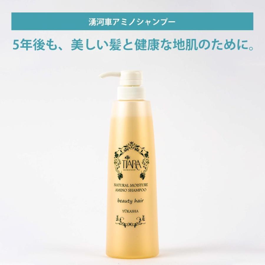 潤いハリのあるツヤ肌 ツヤ髪へ ティアラの湧河車アミノシャンプー|health-beauty-tiara